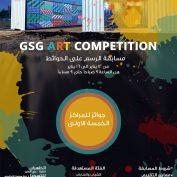 مسابقة البوابة الدولية الرياضية لرسم